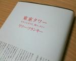 tokyo_touwer